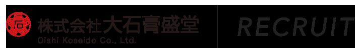 【公式】株式会社大石膏盛堂 採用サイト 2022